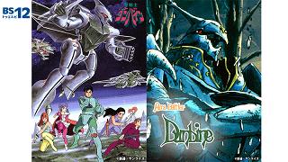 異世界を舞台としたファンタジーロボットアニメ 「聖戦士ダンバイン」 TVシリーズ総集編3作品などをHDリマスター版で5週連続放送!のサムネイル