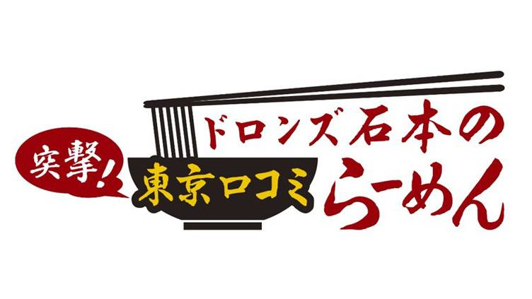 ドロンズ石本の突撃!東京口コミらーめんのサムネイル