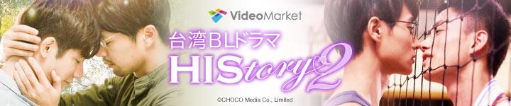 HIStory2 ビデオマーケット