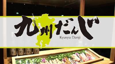 九州だんじのメインビジュアル