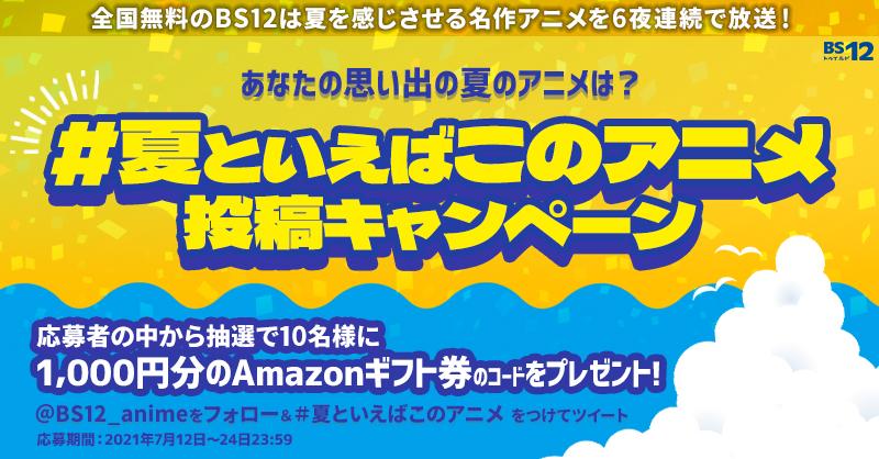 #夏といえばこのアニメ 投稿キャンペーン!