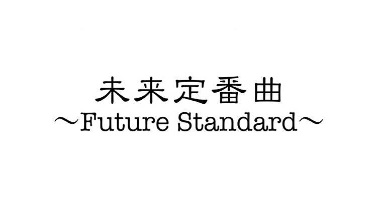未来定番曲~Future Standard~のメインビジュアル