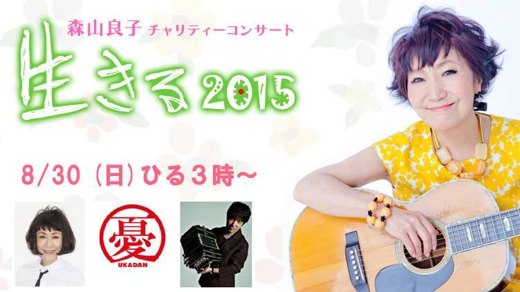 森山良子チャリティーコンサート~生きる2015~のメインビジュアル
