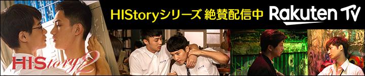 HIStory2 楽天
