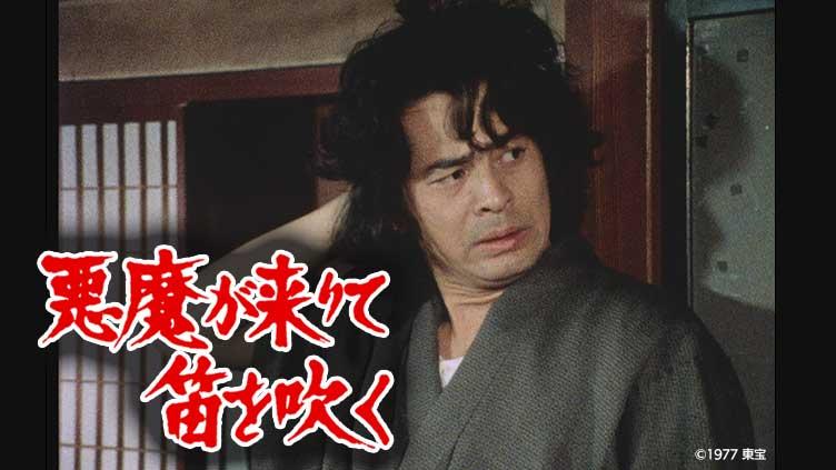 横溝正史・金田一耕助シリーズ「悪魔が来りて笛を吹く」のメインビジュアル
