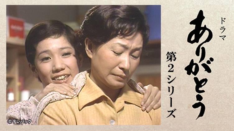 <ドラマ> ありがとう第2シリーズのメインビジュアル