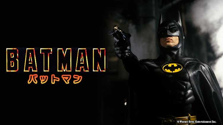 土曜洋画劇場「バットマン」4作品放送のメインビジュアル