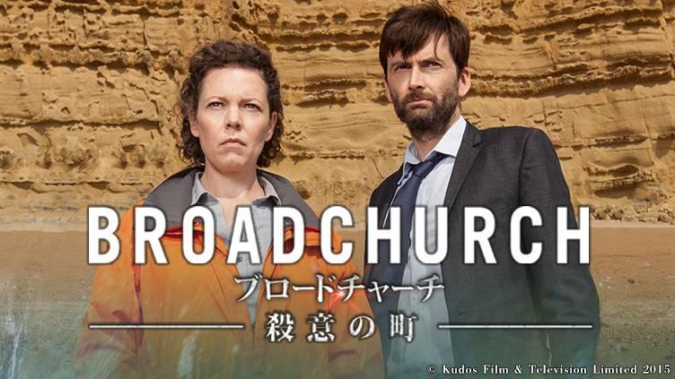 「ブロードチャーチ ~殺意の町~シーズン2」 土曜洋画劇場 特別篇のサムネイル