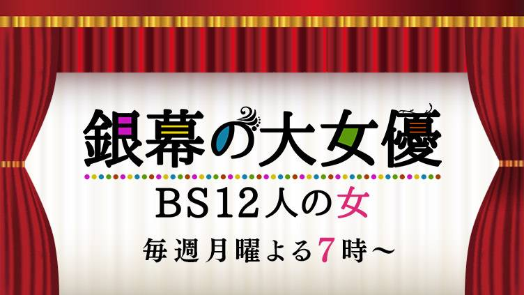 月曜スペシャル「銀幕の大女優~BS12人の女~」のメインビジュアル