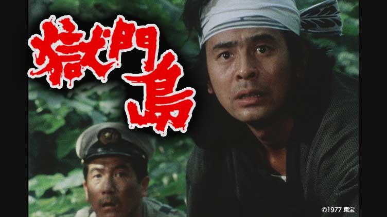 横溝正史・金田一耕助シリーズ「獄門島」のメインビジュアル