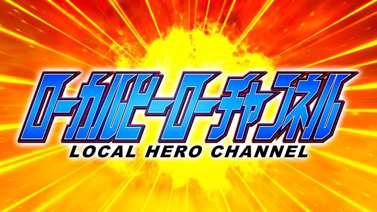 ローカルヒーローチャンネルのサムネイル
