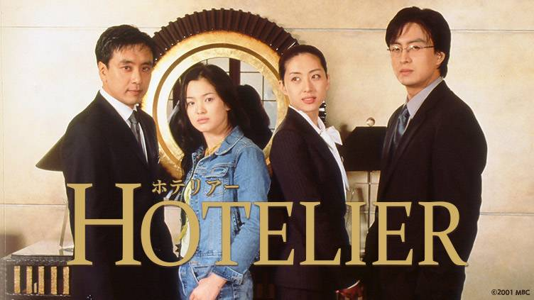 韓国ドラマ「ホテリアー」のメインビジュアル