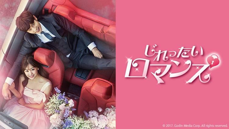 韓国ドラマ「じれったいロマンス」のメインビジュアル