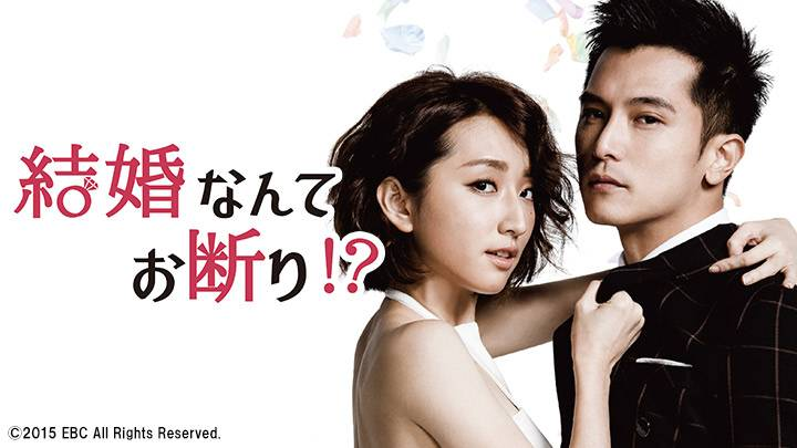台湾ドラマ「結婚なんてお断り!?」のサムネイル