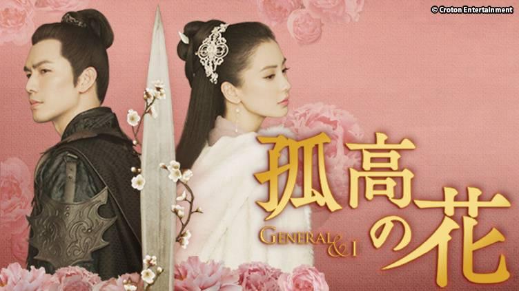 中国ドラマ「孤高の花 ~General&I~」のサムネイル