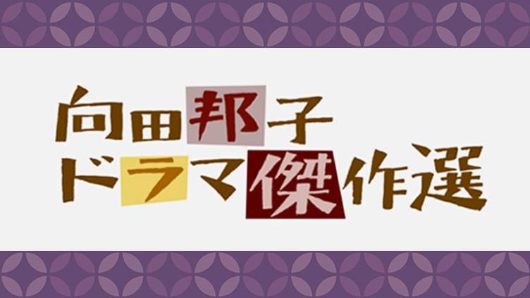 向田邦子 ドラマ傑作選のメインビジュアル