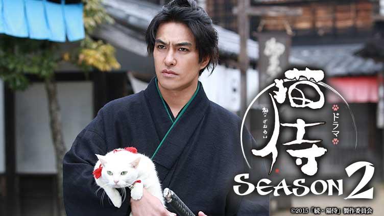 ドラマ「猫侍 SEASON2」のサムネイル