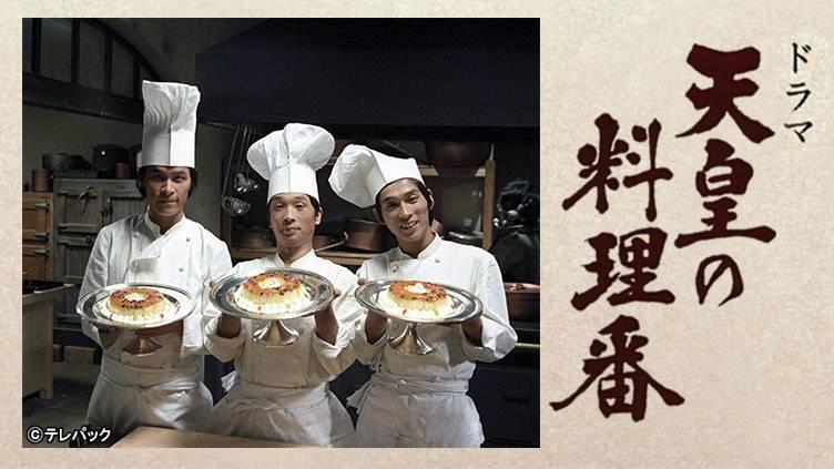 天皇の料理番のサムネイル
