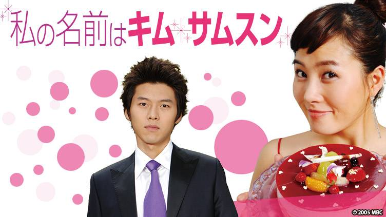 韓国ドラマ「私の名前はキム・サムスン」のメインビジュアル