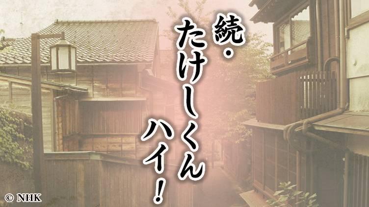 ドラマ「続・たけしくん ハイ!」のサムネイル