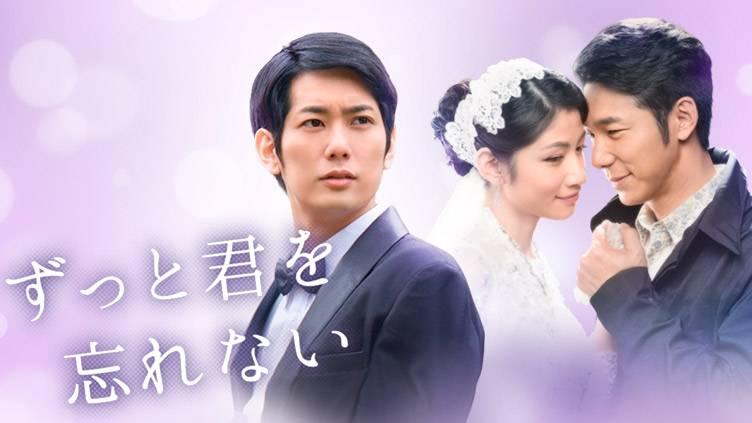 台湾ドラマ「ずっと君を忘れない」のサムネイル