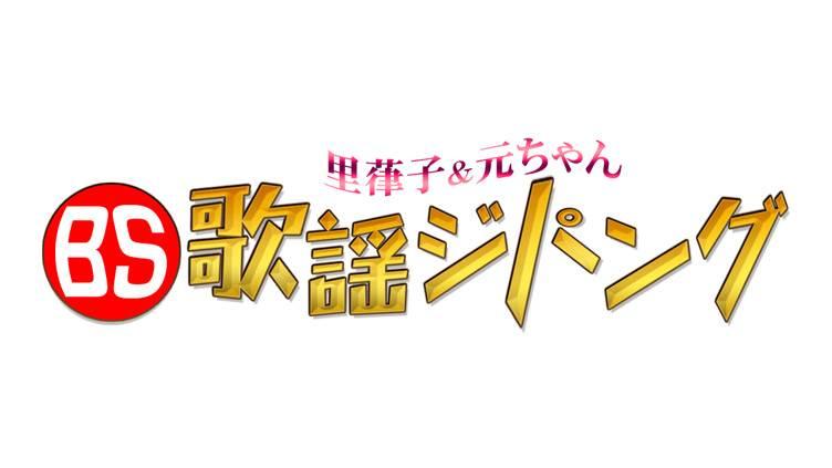 里葎子・元ちゃんのBS 歌謡ジパングのメインビジュアル