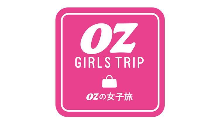 OZの女子旅 イイトコドリップのメインビジュアル