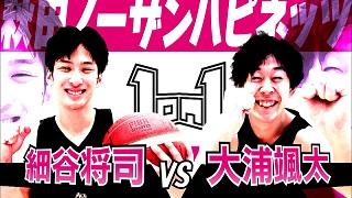 第4回【秋田ノーザンハピネッツ】細谷将司選手VS大浦颯太選手