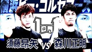第3回【横浜ビー・コルセアーズ】須藤昂矢選手vs森川正明選手