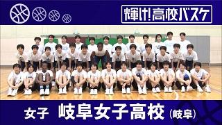 岐阜女子高校 バスケ部(岐阜)