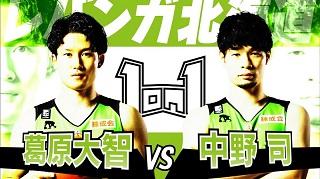 第5回【レバンガ北海道】葛原大智選手VS中野司選手