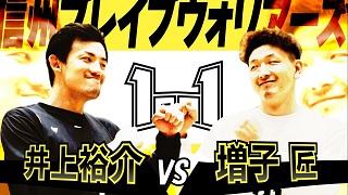 第6回【信州ブレイブウォリアーズ】井上裕介選手VS増子匠選手