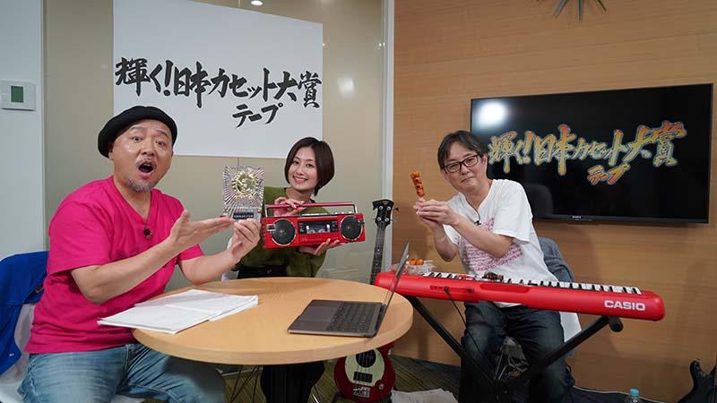 第78回「第4回 輝く!日本カセットテープ大賞」