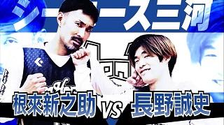 第7回【シーホース三河】根來新之助選手VS長野誠史選手