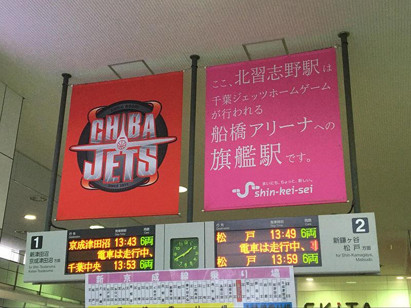 新京成電鉄さんのがっつりしたジェッツ愛アピール