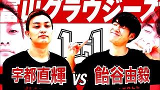 第8回【富山グラウジーズ】宇都直輝選手VS飴谷由毅選手