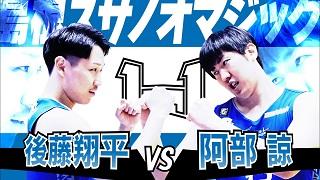 第9回【島根スサノオマジック】後藤翔平選手VS阿部諒選手