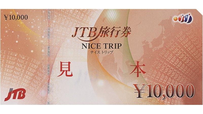 JTB旅行券20万円