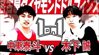 第10回【名古屋ダイヤモンドドルフィンズ】中東泰斗選手VS木下誠選手