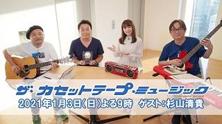 杉山清貴ついに登場!マキタが2代目襲名?! 「ザ・カセットテープ・ミュージック」 2021年1月3日(日)よる9時~のサムネイル