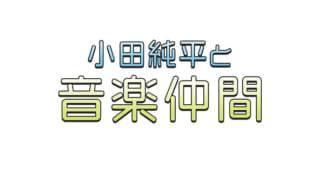 小田純平と音楽仲間のサムネイル