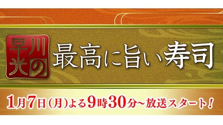 訪れたお店は予約殺到!あの寿司専門番組が新コーナーも追加して復活!!「早川光の最高に旨い寿司」2019年1月7日放送開始!のサムネイル