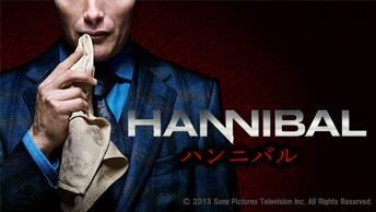 金曜キラー通りドラマ「ハンニバル」を観て、感想をつぶやくとレアグッズを当たる!?のサムネイル