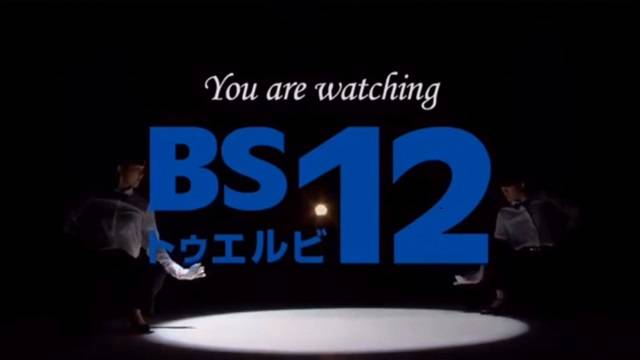 BS12 トゥエルビの新しいサウンドロゴができました!のサムネイル