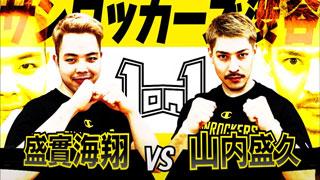 第1回 【サンロッカーズ渋谷】盛實海翔選手vs山内盛久選手