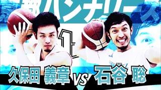 第2回【京都ハンナリーズ】久保田義章選手vs石谷聡選手