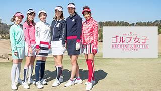 日曜夜はBS12でゴルフ三昧!「ゴルフ女子 ヒロインバトル」「戦略のゴルフ」4月5日(日)スタート!のサムネイル