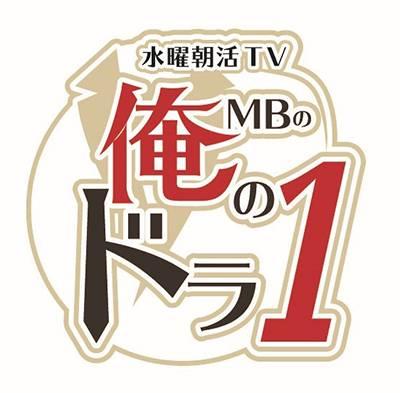 水曜朝活TV『MBの俺のドラ1』