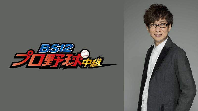 山寺宏一『BS12プロ野球中継2020』