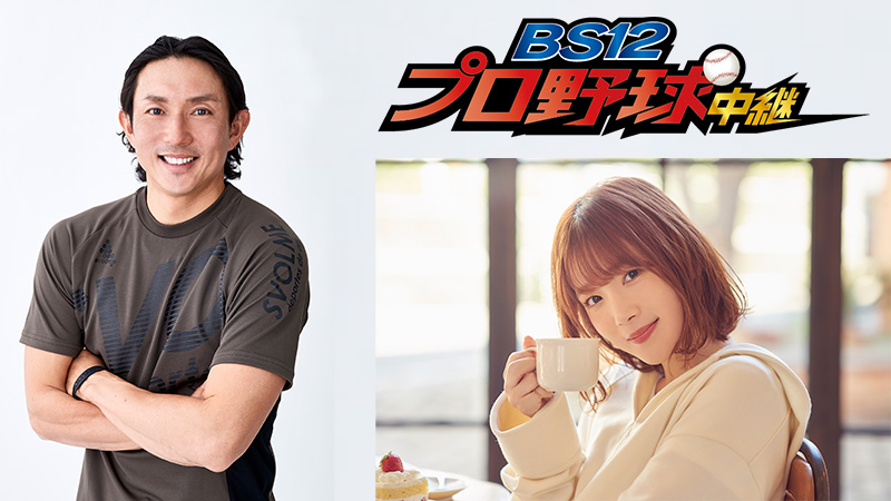 川﨑宗則・内田真礼『BS12プロ野球中継2020』